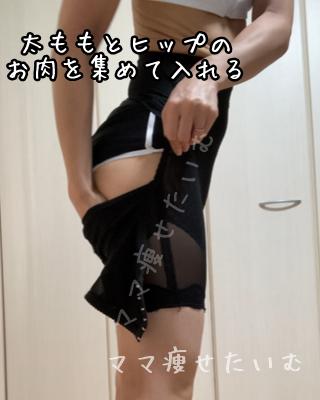 マジカルシェリー履き方(肉入れる)