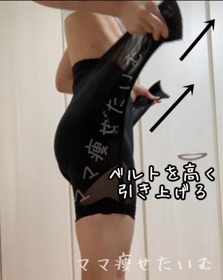 マジカルシェリー履き方④ベルトを高く引き上げる