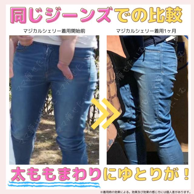 マジカルシェリー着用1か月間の比較(同じジーンズを履いた場合)