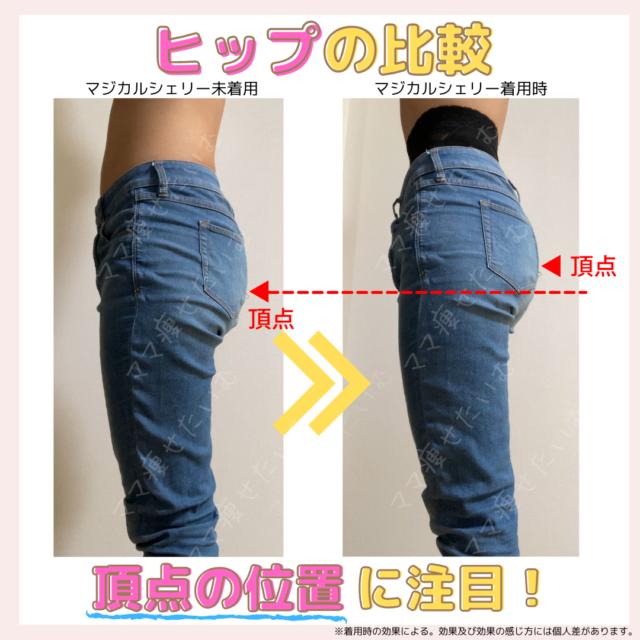 マジカルシェリー未着用・着用時のヒップ位置の比較