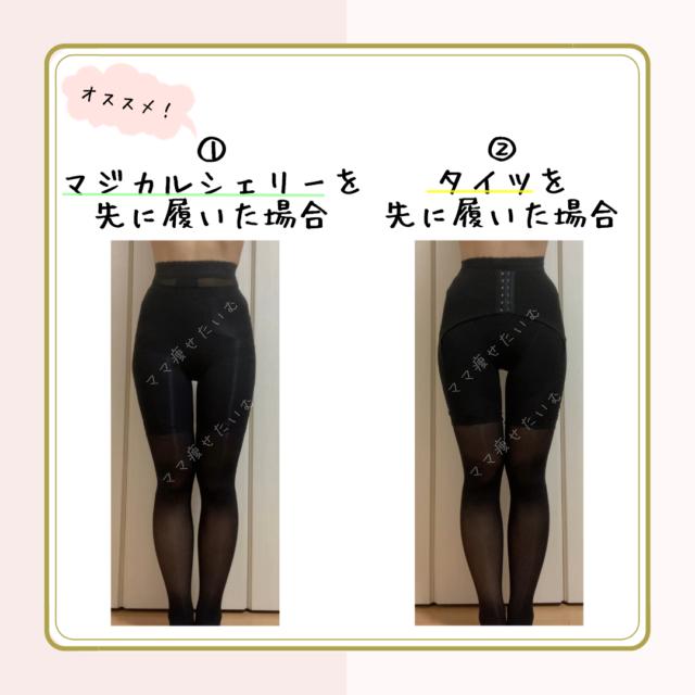 マジカルシェリー×タイツ履き順比較-640x640