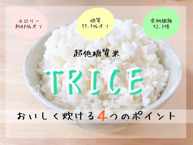 TRICEのおいしい炊き方4ポイント