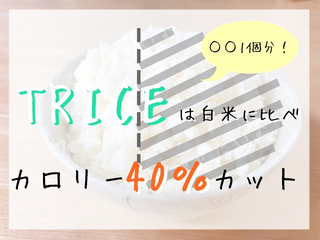 TRICEメリット②カロリー40%オフ