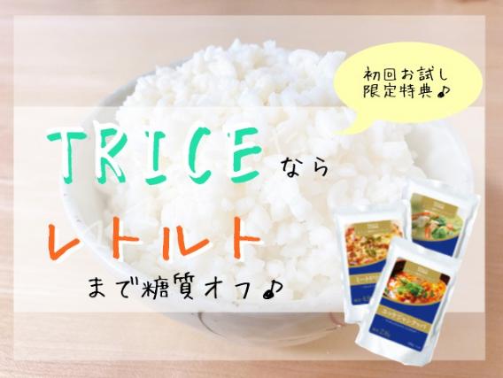 TRICEの美味しい食べ方①専用レトルト