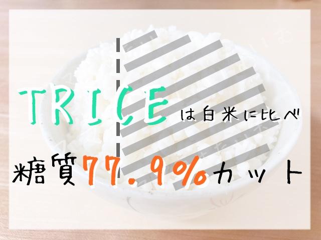 TRICEメリット糖質77.9%オフ