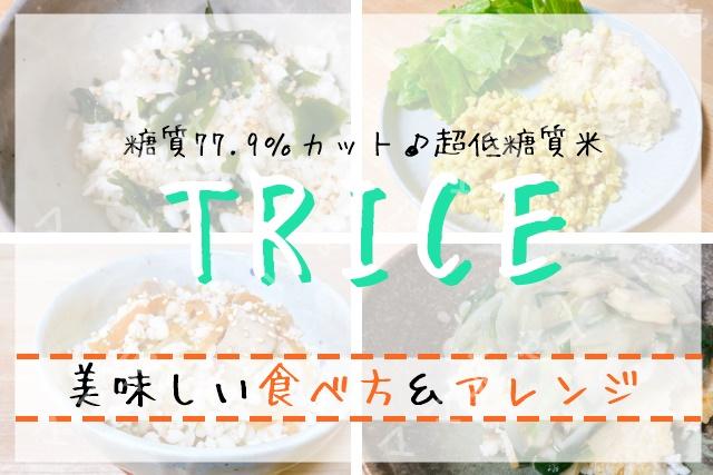 TRICE口コTRICE美味しい食べ方アレンジ