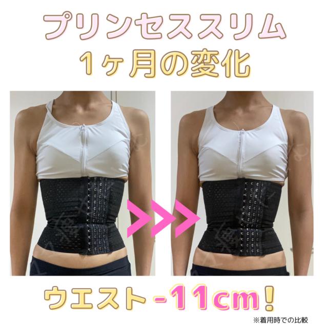プリンセススリムを1ヶ月履き続けた結果、着用時のウエストサイズが-11cm変化した