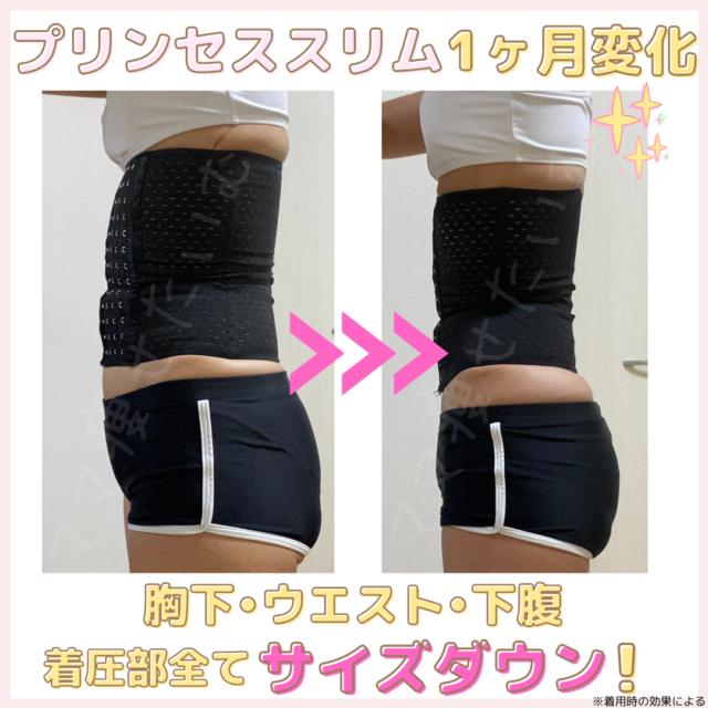 プリンセススリムを 1ヶ月履き続けたお腹周りの変化を横から比較