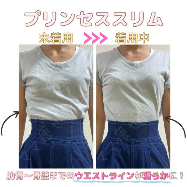 プリンセススリム+ハイウエストパンツを履くと肋骨からウエストラインが変化する