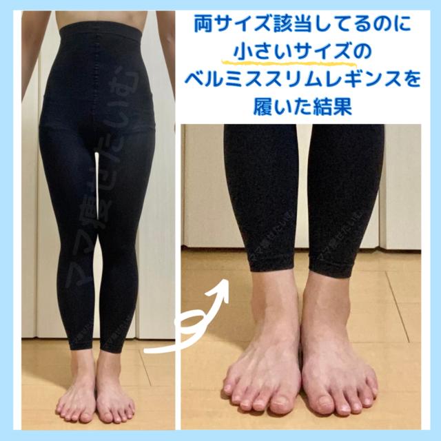 小さいサイズのベルミススリムレギンスを履いたら足首が短い印象