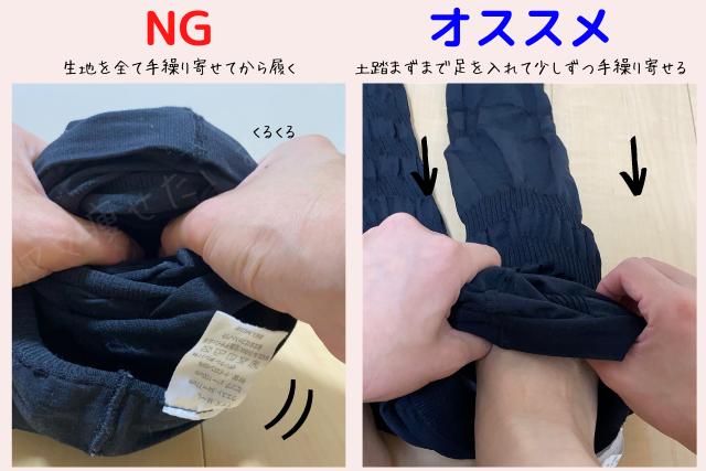 ベルミススリムタイツの通常の履き方とオススメの履き方の違い