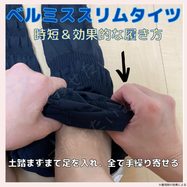 ベルミススリムタイツの履き方手順②土踏まずまで生地に脚を通し、つま先部分の生地まで手繰り寄せる