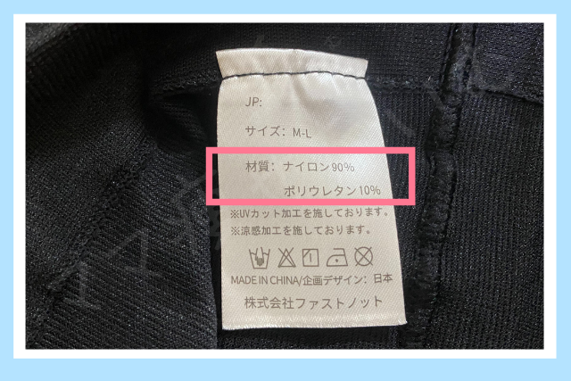 ベルミススリムレギンスの洗濯表示