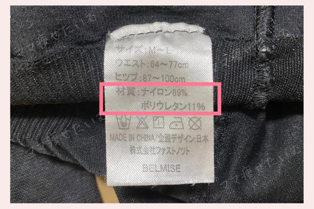 ベルミススリムタイツの洗濯表示