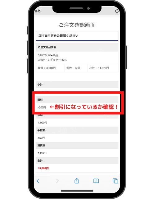 注文確認画面で500円OFFが適用されているかを最終確認